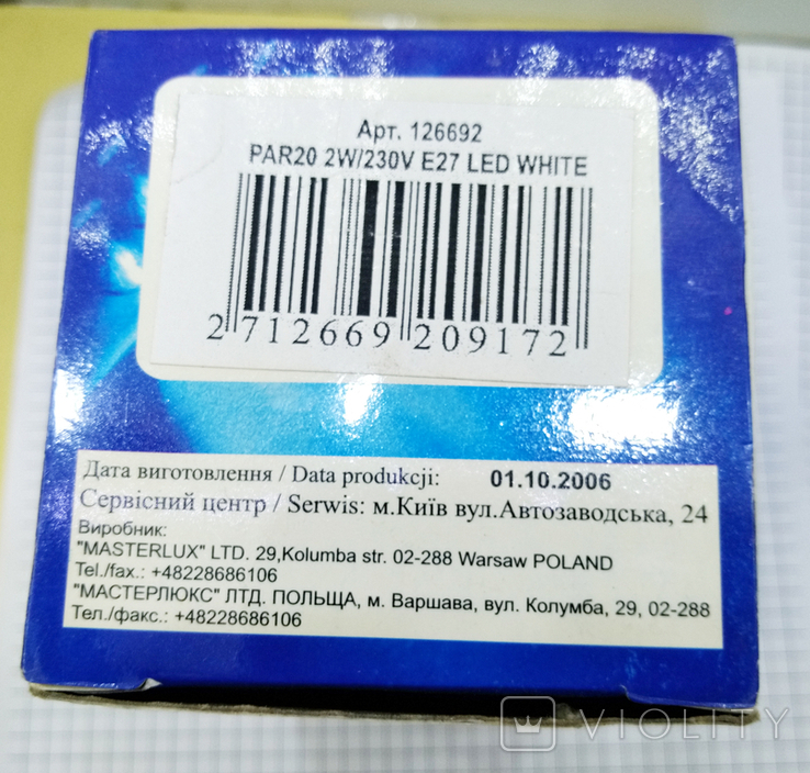 3шт Светодиодные лампочки Brille LED E27 новые, фото №9