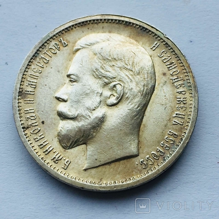 50 копеек 1913, фото №3
