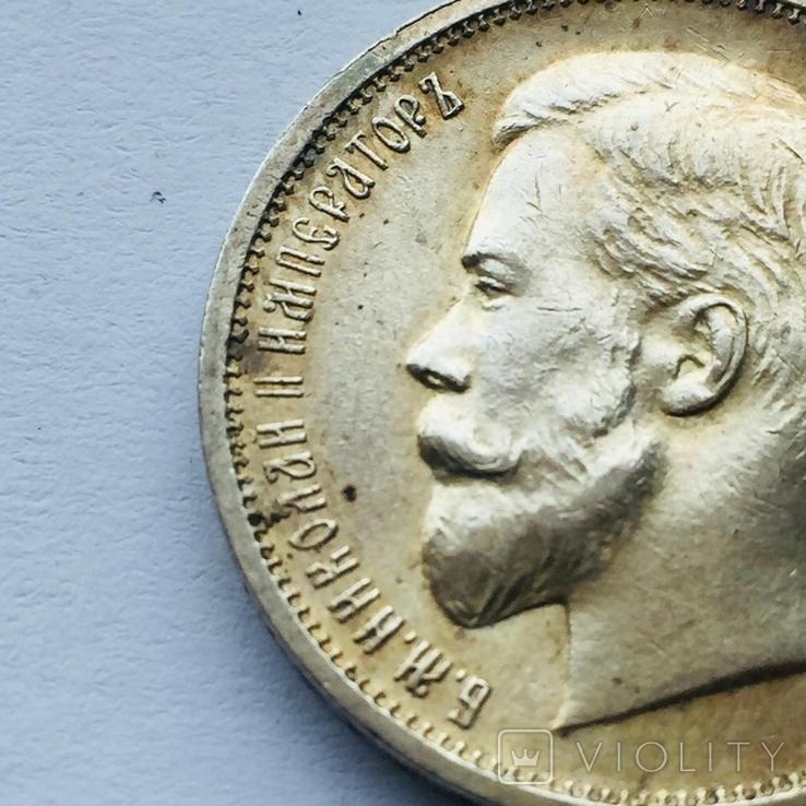 50 копеек 1913, фото №4