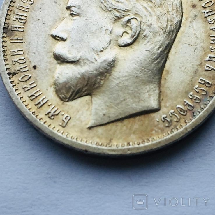 50 копеек 1913, фото №7