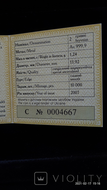 """2 гривны """"Бабак"""" золото 999*, фото №5"""