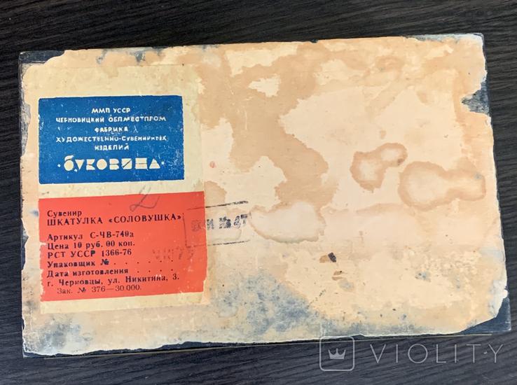 Шкатулка с чеканкой, фото №7
