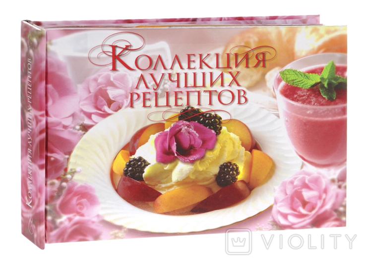 Коллекция лучших рецептов/ подарочная. РООССА, фото №2