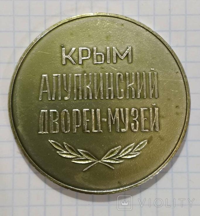 Настольная медаль Крым Алупкинский дворец музей, фото №3