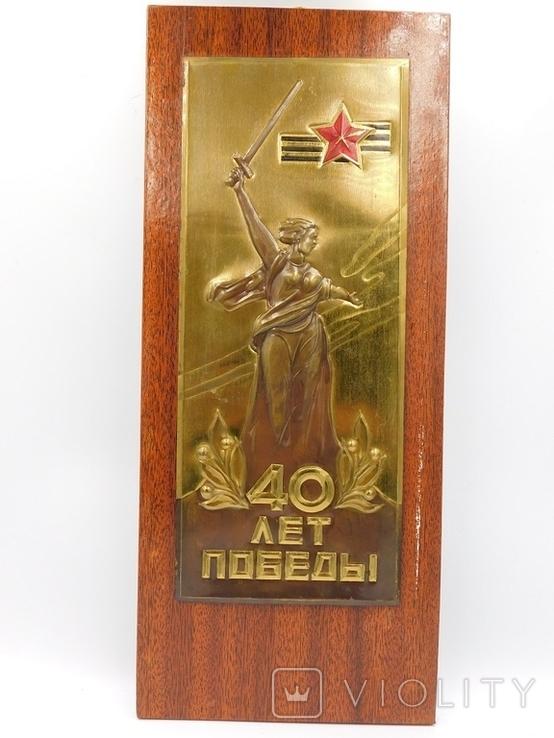 "Настінна картинка ""40 лет Победы"", фото №4"