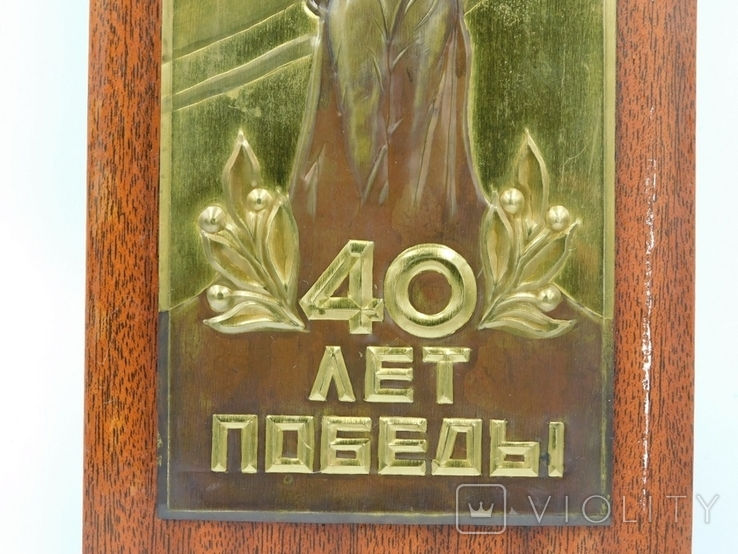 "Настінна картинка ""40 лет Победы"", фото №8"