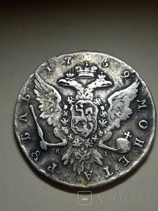 1 рубль 1759 года. СПБ - ЯI. Копия, фото №3