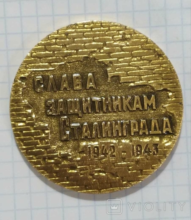 Настольная медаль 58 дней в огне, фото №3