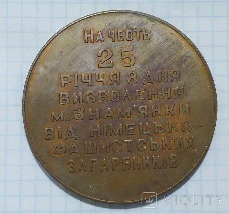 Настольная медаль Знам'янка 1943 1968, фото №3
