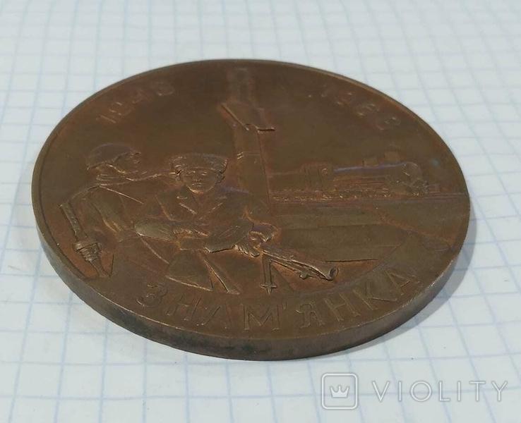 Настольная медаль Знам'янка 1943 1968, фото №4