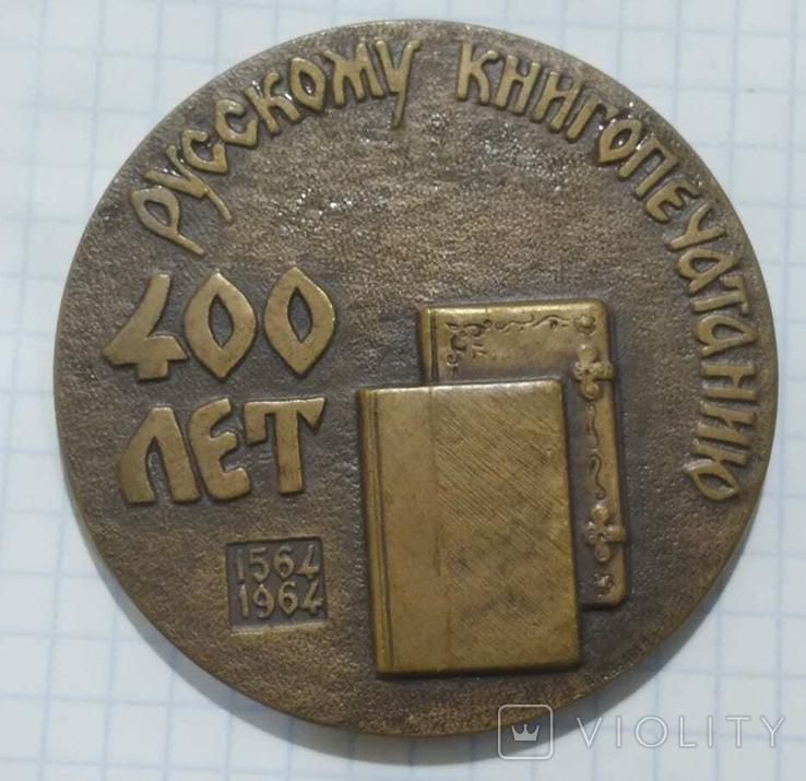 Настольная медаль 400 лет русскому книгопечатанию, фото №2