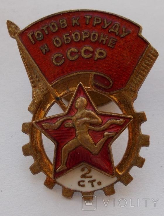 ГТО СССР 2 ст., фото №3