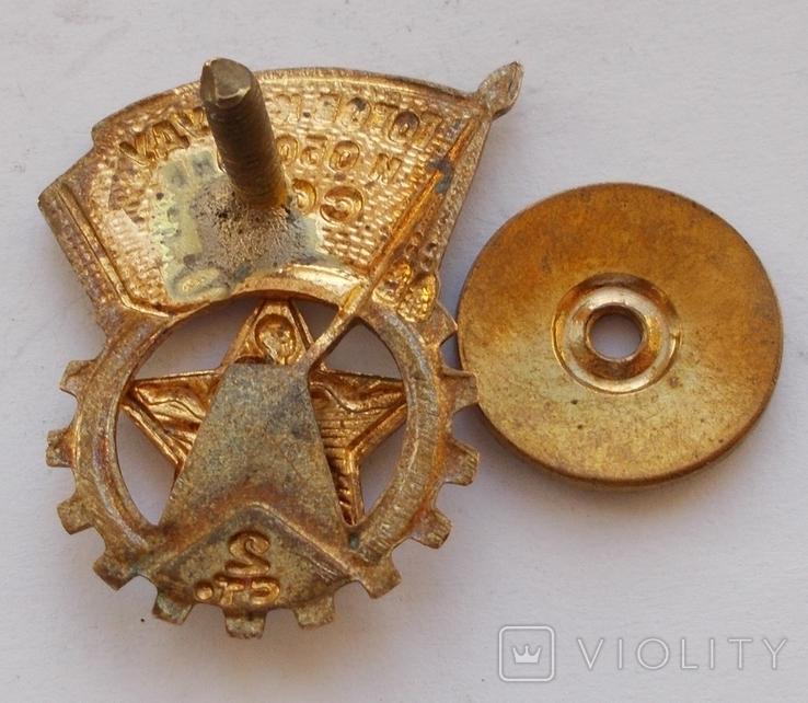 ГТО СССР 2 ст., фото №5
