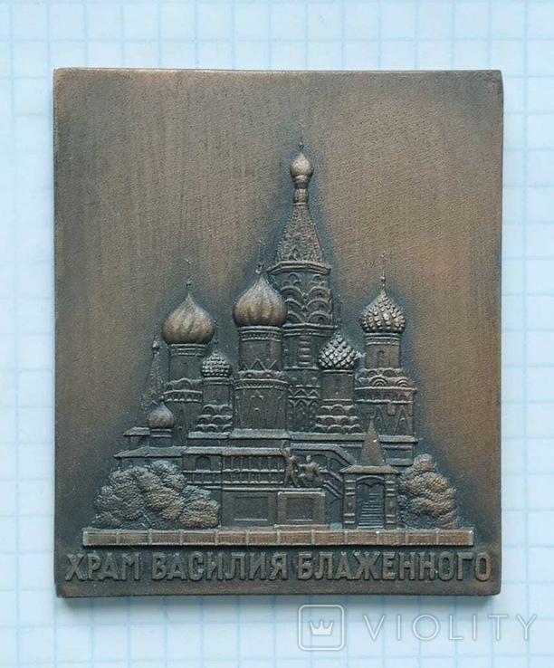 Настольная медаль Храм Василия Блаженного, фото №2