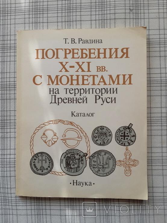 Погребения X-XI вв. с Монетами на территории Древней Руси. Т.В. Равдина (1), фото №2