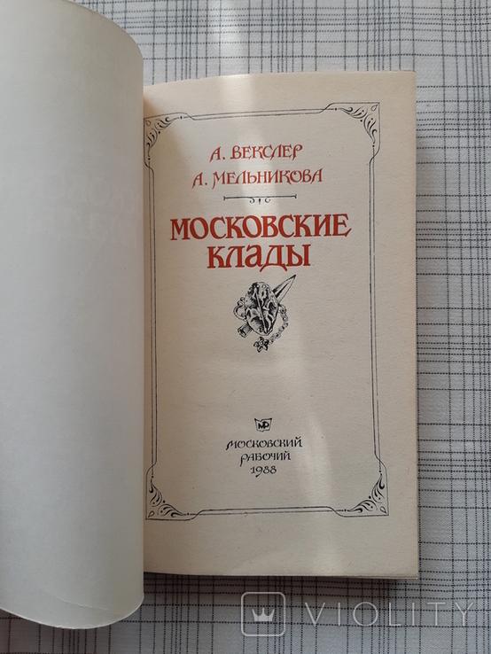 Московские клады. А. Векслер А. Мельникова (1), фото №4