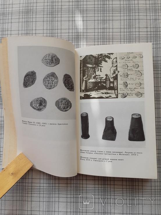 Московские клады. А. Векслер А. Мельникова (1), фото №7