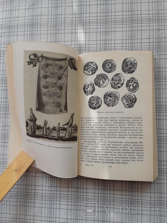 Московские клады. А. Векслер А. Мельникова (1), фото №9