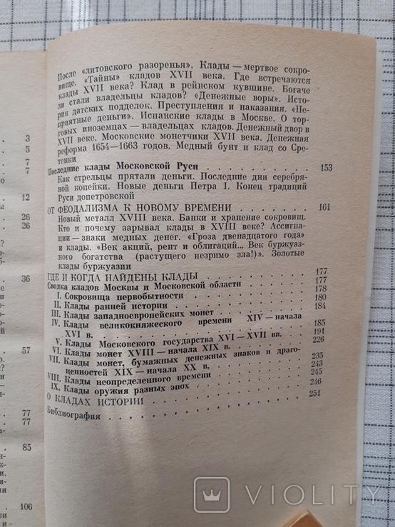 Московские клады. А. Векслер А. Мельникова (1), фото №13