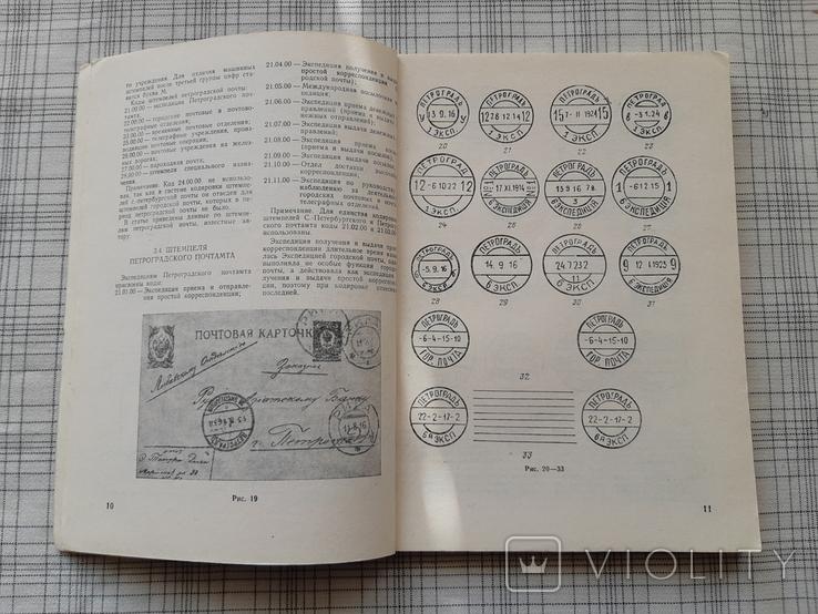 Советский коллекционер №25 (2), фото №5