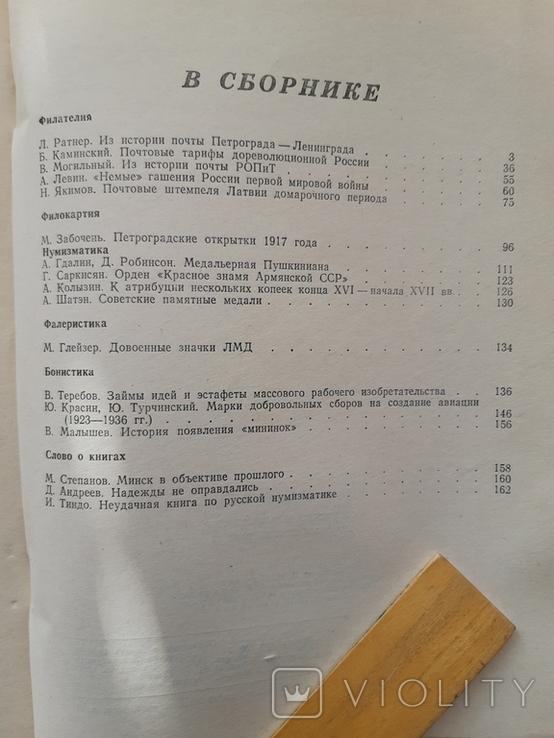 Советский коллекционер №25 (2), фото №11
