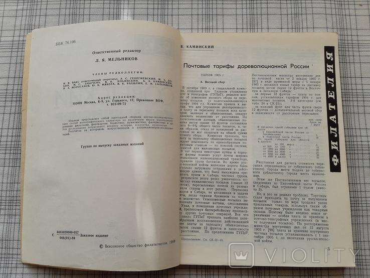 Советский коллекционер №26 (1), фото №5