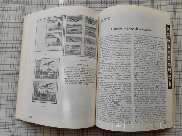 Советский коллекционер №26 (1), фото №6
