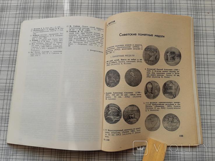 Советский коллекционер №26 (1), фото №7