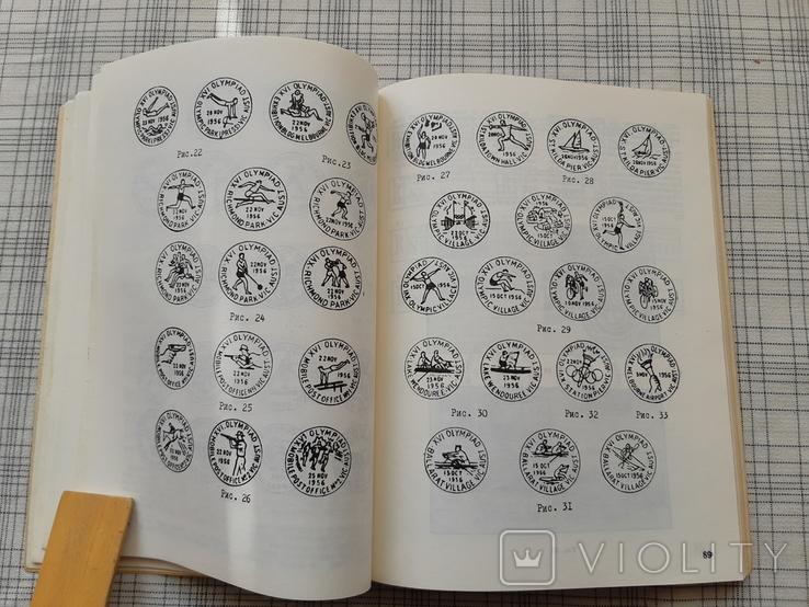 Советский коллекционер №26 (1), фото №11