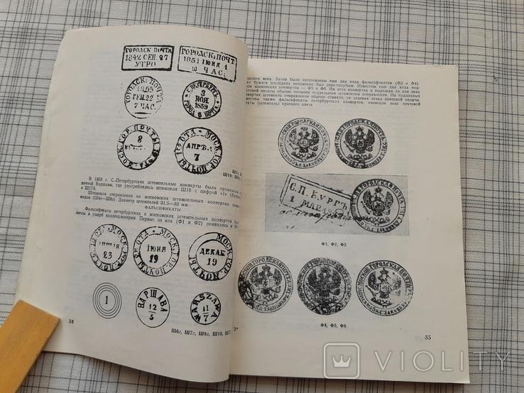 Советский коллекционер №22 (1), фото №5