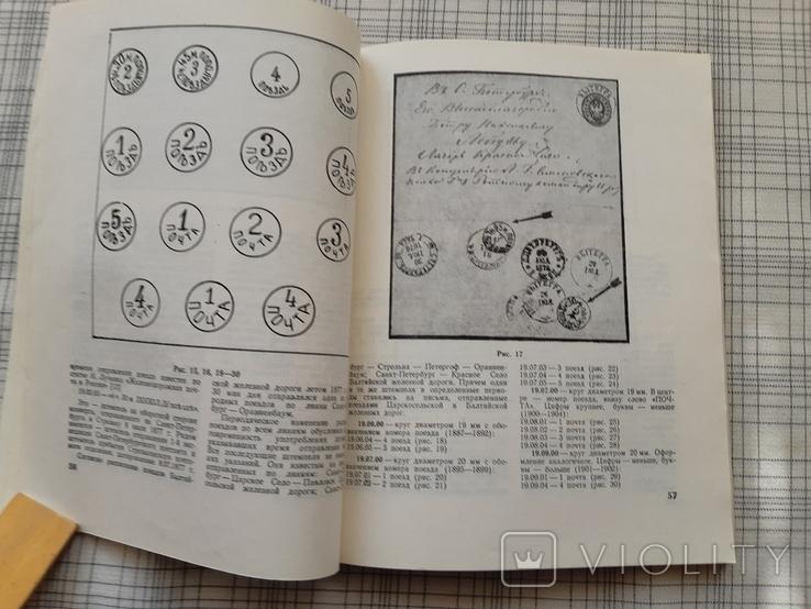 Советский коллекционер №22 (1), фото №6