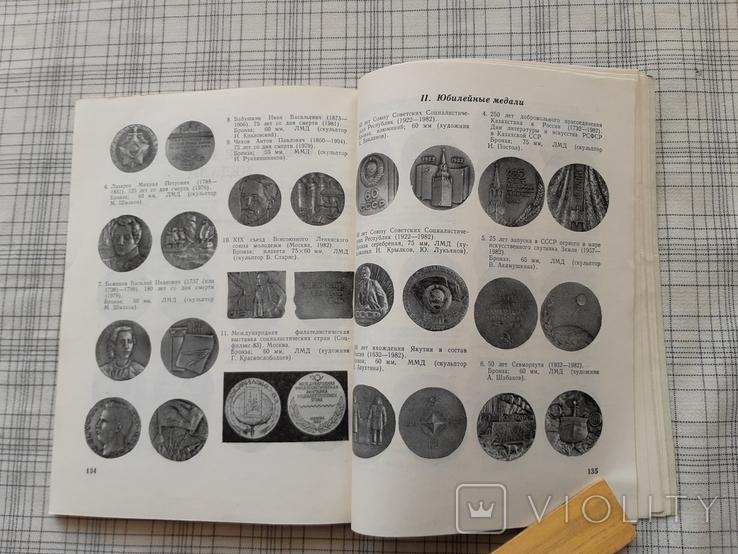 Советский коллекционер №22 (1), фото №7