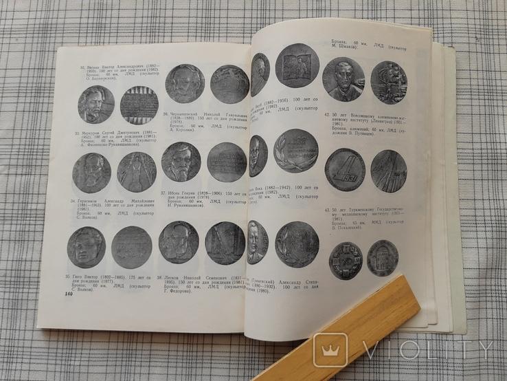 Советский коллекционер №22 (1), фото №8