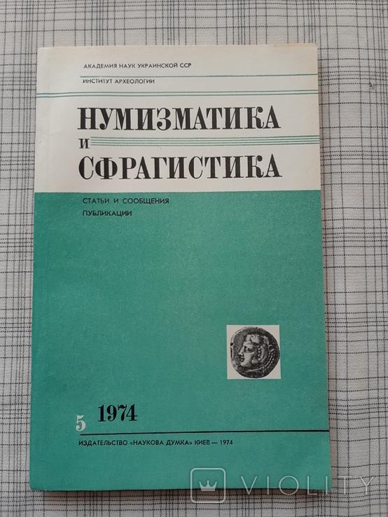 Нумизматика и сфрагистика. Том 5. (1), фото №2