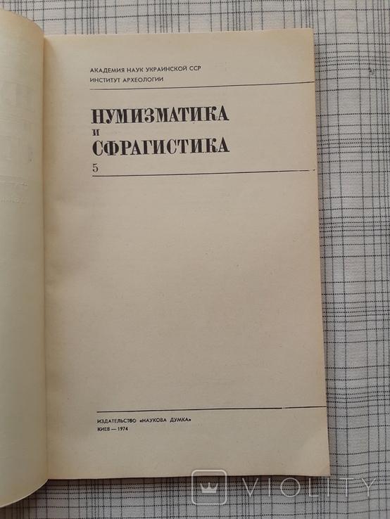 Нумизматика и сфрагистика. Том 5. (1), фото №4