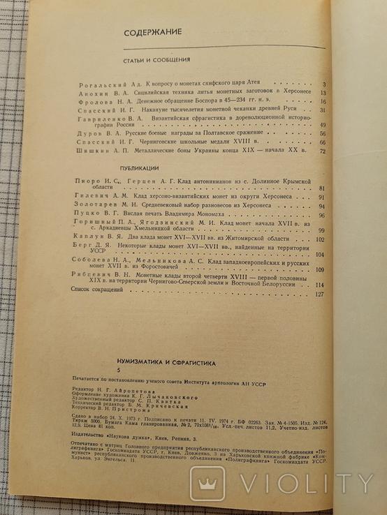 Нумизматика и сфрагистика. Том 5. (1), фото №11