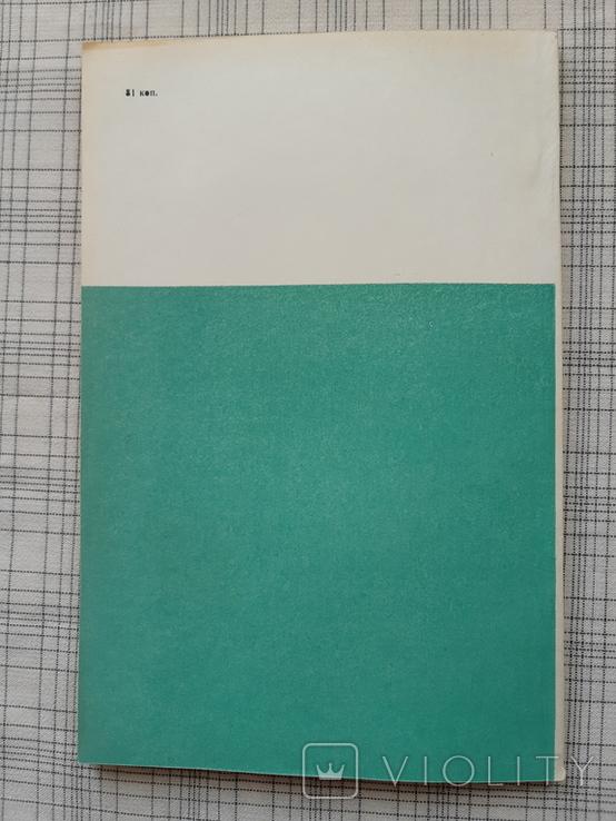Нумизматика и сфрагистика. Том 5. (1), фото №12