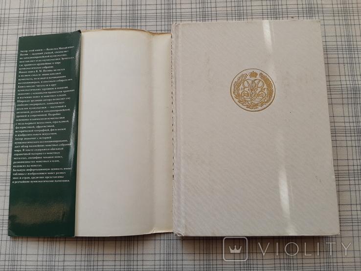 Монеты. Клады. Коллекции. В.М. Потин. (1), фото №3