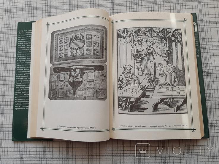 Монеты. Клады. Коллекции. В.М. Потин. (1), фото №5
