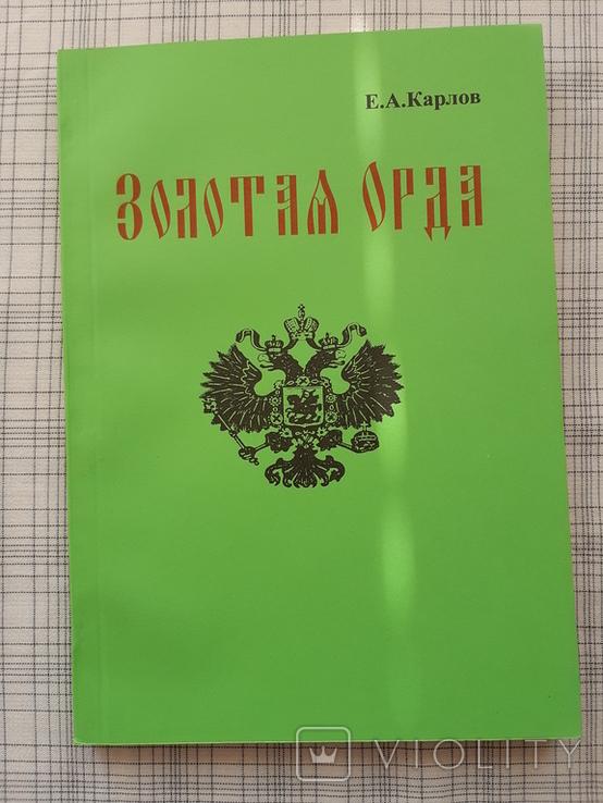 Золотая Орда. Е. А. Карлов. Тираж 100 штук. (2), фото №2
