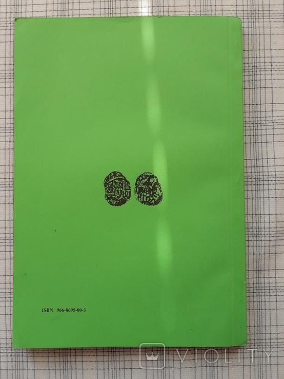 Золотая Орда. Е. А. Карлов. Тираж 100 штук. (2), фото №5