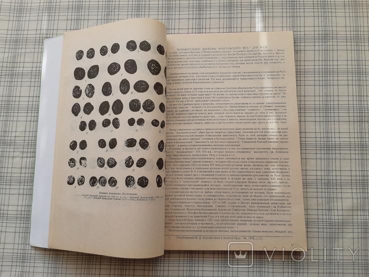 Золотая Орда. Е. А. Карлов. Тираж 100 штук. (2), фото №11