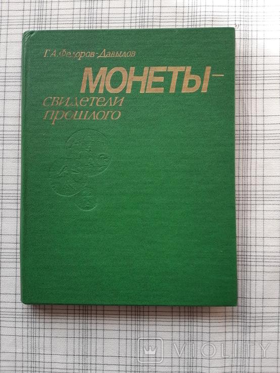 Монеты свидетели прошлого. Г.А. Федоров-Давыдов (2), фото №2