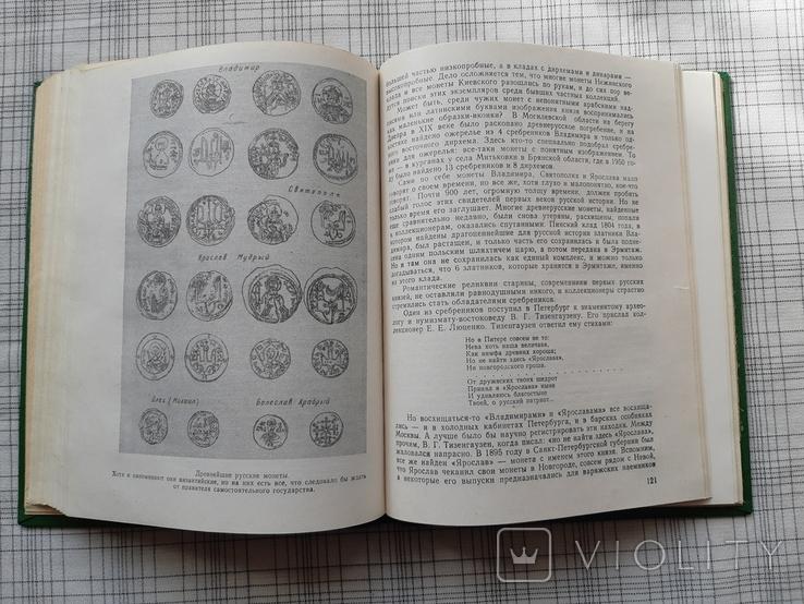 Монеты свидетели прошлого. Г.А. Федоров-Давыдов (2), фото №6