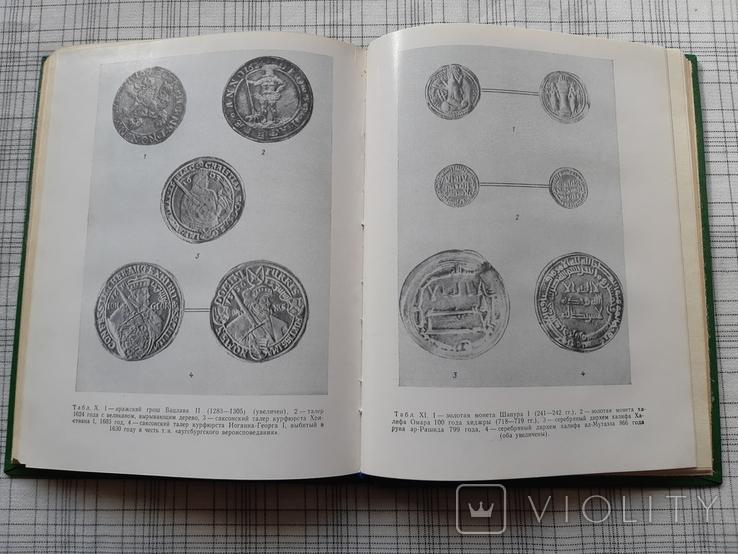 Монеты свидетели прошлого. Г.А. Федоров-Давыдов (2), фото №10