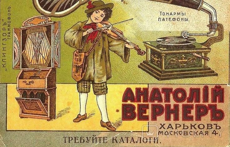 Харьков.Рекламная открытка фирмы А.Вернера., фото №3