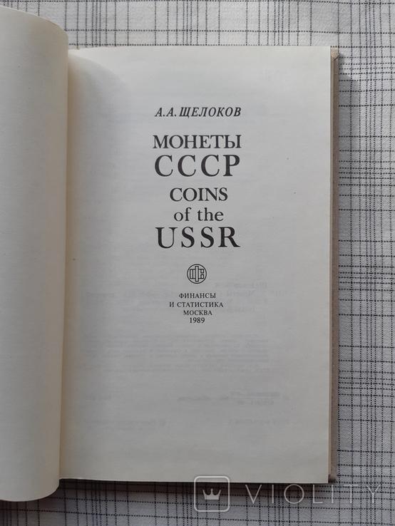 Монеты СССР. Щелоков А.А. 1989 год (1), фото №4
