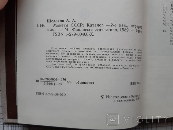 Монеты СССР. Щелоков А.А. 1989 год (1), фото №5
