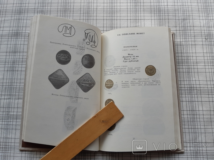 Монеты СССР. Щелоков А.А. 1989 год (1), фото №7
