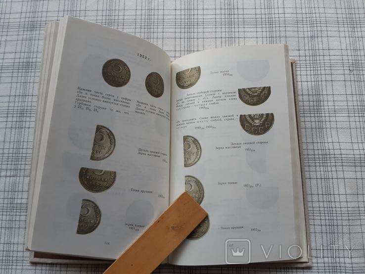 Монеты СССР. Щелоков А.А. 1989 год (1), фото №9